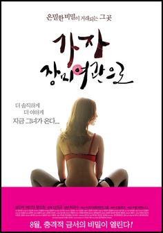 玫瑰汽车旅馆 가자, 장미여관으로 (2013)  |   BT分享-中国最大的电影种子分享平台