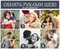 Позы для фотосессии влюбленной пары