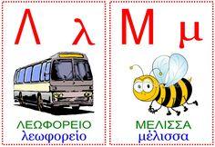 Οι καρτέλες που σας παραθέτω μπορούν να αναρτηθούν στην τάξη του νηπιαγωγείου ώστε τα παδιά να γνωρίσουν τα γράμματα του αλφάβητου , να μά... Greek Language, School Lessons, Family Guy, Letters, Photo And Video, Education, Learning, Blog, Kids