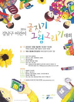 2014년 강남구 어린이 글짓기·그림그리기 대회