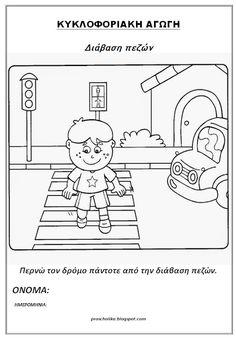 Κυκλοφοριακή αγωγή - Αρχίσαμε!!! Kindergarten Math Worksheets, Preschool Activities, Preschool Body Theme, Vegetable Coloring Pages, Tracing Sheets, Driving School, Children, Kids, Transportation