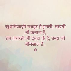Ha suit to ho rha hai mujh pe😋😁 Shyari Quotes, Epic Quotes, People Quotes, Inspirational Quotes, Qoutes, Deep Words, True Words, Strong Quotes, Positive Quotes