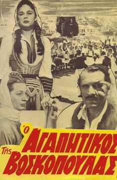 Vintage Advertising Posters, Vintage Advertisements, Vintage Posters, Cinema Posters, Film Posters, Old Movies, Vintage Movies, Old Greek, Illustrations And Posters