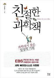 친절한 과학책/이동환 Call Number: KOR 502 YI DONG HWAN [Feb 2014]