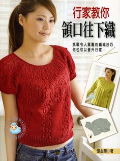Реглан. Женские джемпера, кофточки - Китайские, японские - Журналы по рукоделию…