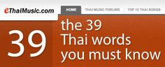"""""""The Top 39 Thai Words You Must Know"""" 