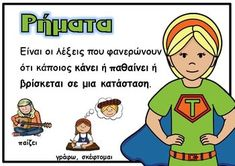 Picture Letter Activities, Educational Activities, Grammar Posters, Greek Language, School Worksheets, Special Education, Kids And Parenting, Kids Learning, Classroom