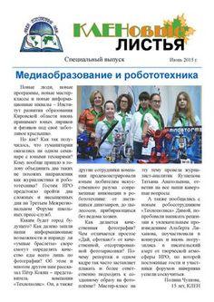 Межрегиональный конкурс школьных газет 2014-2015 в ИРО Кировской области