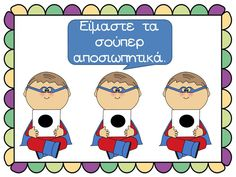 ΤΑ  ΣΗΜΕΙΑ  ΣΤΙΞΗΣ        ΟΙ  ΣΟΥΠΕΡ  ΗΡΩΕΣ  ΣΤΙΞΗΣ Special Education, Family Guy, Teacher, Superhero, Comics, Blog, Fictional Characters, Professor, Teachers