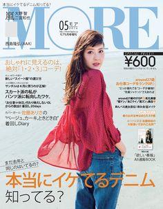 MORE(モア) 2016年 05 月号増刊号 | 本 | Amazon.co.jp