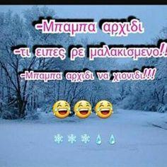 #αρχιζει#να#χιονιζει Funny Greek Quotes, Funny Statuses, Just Kidding, True Words, Funny Photos, Funny Texts, Good Times, Jokes, Lol