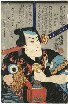 古美術もりみや/歌川芳虎 Yoshitora 『勇烈血気伝 野晒悟助』/浮世絵・版画の販売・買取致します。浮世絵を名古屋市及び名古屋市周辺・東海地方・中部地方で最も多く取り扱っている店です。 Japan Painting, Kuniyoshi, Edo Period, Japanese Prints, Japan Art, Samurai, Draw, Fictional Characters, Collections
