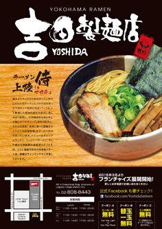 【RYOAKI Magazine 広告デザイン】吉田製麺店様の日本人向け広告デザインを制作させていただきました。割引券がありますので、ご興味ある方はぜひお声がけください。 Japanese Design, Ramen, Food And Drink, Poster, Japan Design, Billboard