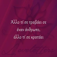 #loveletters Greek Quotes, Wise Quotes, Love Letters, True Words, Deep Thoughts, Slogan, Cool Photos, Lyrics, Poetry
