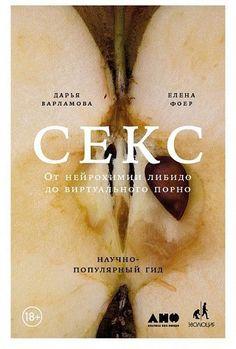 Сексуальные возбуждающие эротические отрывки из книг, фото девушку трахают в анал