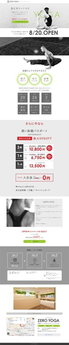 ZERO YOGA【スポーツ関連】のLPデザイン。WEBデザイナーさん必見!ランディングページのデザイン参考に(シンプル系)