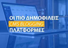 Στατιστικά: Οι πιο δημοφιλείς blogging πλατφόρμες (2019) Blog, Blogging