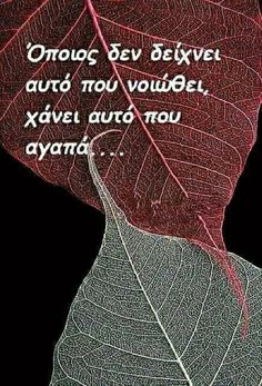 Greek Quotes, Forever Love, Messages, Thoughts, Feelings, Cry, Sign, Endless Love