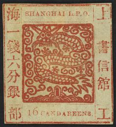 China Shanghai, Scott 4 1865-66 The Early Period Shanghai Large Dragon, 16ca Scarlet-red, Chow Printing 12 (Scott 4), yellowish wove paper, narrow LPO, tight margins as always on this printing, tiny hinge thin spot, unused, very scarce early printing. (Estimate 15.000 - 20.000 HK$)