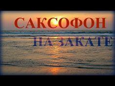 1 Час - Саксофон Закат над Балтикой / Saxophone & Live Sunset over the B...