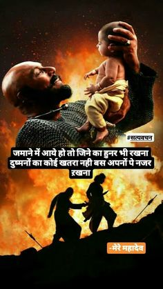This is the truth of life, believe it or not Hindi Quotes Images, Inspirational Quotes In Hindi, Motivational Picture Quotes, Hindi Quotes On Life, Qoutes, Sandeep Maheshwari Quotes, Chanakya Quotes, Marathi Quotes, Gujarati Quotes