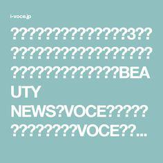 【今年こそさよならしたい!】3日でほうれい線をなかったことにする方法【小田切ヒロ発】|大木光|BEAUTY NEWS|VOCE(ヴォーチェ)|美容雑誌『VOCE』公式サイト