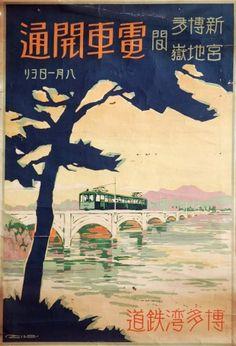 新博多-宮地嶽間 電車開通