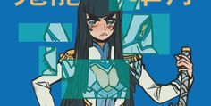 I won't give up with out a fight Satsuki Kiryuin, I Wont Give Up, Anime, Art, Art Background, Kunst, Cartoon Movies, Anime Music, Performing Arts