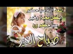 أسعد الله صباحكم صباح الخير Good Morning Gif Arabic Words Youtube