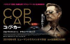 映画『COP CAR コップ・カー』オフィシャルサイト