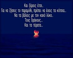 My Big Love, Greek Words, Live Laugh Love, Greek Quotes, Life Lessons, Me Quotes, Thoughts, Feelings, Logos