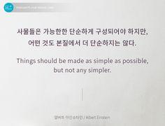#오늘의명언, 2016.1.19 #휴명언 #명언 #과학 #과학명언 #알버트아인슈타인 #알버트아인슈타인명언 #이미지명언 #명언디자인 #휴디자인 #명언퀴즈 사물들은 가능한한 단순하게 구성되어야 하지만, 어떤 것도 본질에서 더 단순하지는 않다. Things should be made as simple as possible, but not any simpler. - 알버트 아인슈타인 / Albert Einstein 다른 명언을 더 구경하시려면 ▶주제 / 인물별, 명언감상 등 더 많은 명언 구경하기 http://thoughts.hue-memo.kr/thought-of-the-day ▶이미지 명언 만들기 http://thoughts.hue-memo.kr/thougths_image ▶퀴즈로 읽는 명언 > 명언 퀴즈 http://thoughts.hue-memo.kr/quiz-today