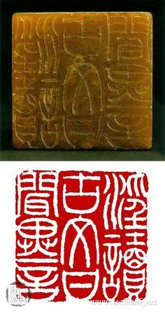 Deng Shirú, (1743-1805) 清 鄧石如刻〔淫讀古文甘聞異言〕,印面長寬為3.1X3.1cm。 Japanese Stamp, Turning Japanese, Chinese Calligraphy, Wax Seals, Ink Painting, Brush Pen, Korea, Painted Signs, Chinese Art