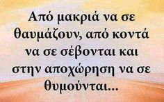 Life Guide, Greek Culture, Greek Quotes, Just Me, Picture Quotes, Best Quotes, Tattoo Quotes, Meant To Be, Motivational Quotes