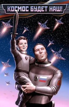 С Днём Космических Войск !!!