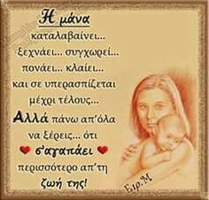 The Words, Greek Words, Advice Quotes, Faith Quotes, Life Quotes, Unique Quotes, Inspirational Quotes, Favorite Quotes, Best Quotes