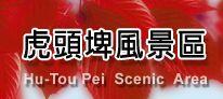 htp.tainan.gov.tw index.aspx?u=htp&i=13