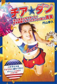 映画『チア☆ダン 女子高生がチアダンスで全米制覇しちゃったホントの話』の真実とは