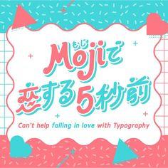 いいね!379件、コメント3件 ― neo tokyo cityさん(@kwkm_)のInstagramアカウント: 「works MOJIで恋する5秒前 artwork…」 Typography Logo, Typography Design, Logos, Lettering, Web Design, Logo Design, Japanese Typography, Magazine Layout Design, Retro Pop