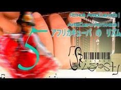 Rítmica Latina ( AfroCubana ) 5 | Latin ( Afro-Cuban ) Rhythms 5 |五:  ラテ...