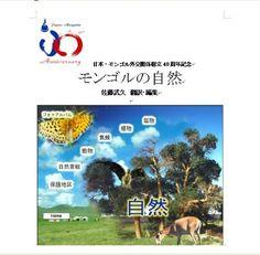 モンゴルの自然(EPUB版) 「元気なモンゴル」   佐藤 武久 https://www.amazon.co.jp/dp/B00EBTK2KY/ref=cm_sw_r_pi_dp_x_PrEnzbXJ0V460