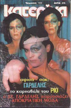 STAMATIS GARDELIS - VERY RARE - GREEK - Katerina Magazine - 1983 - No.169   eBay Greek, Movies, Movie Posters, Magazines, Vintage, Ebay, Journals, Films, Film Poster