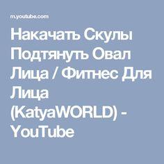 Накачать Скулы Подтянуть Овал Лица / Фитнес Для Лица (KatyaWORLD) - YouTube