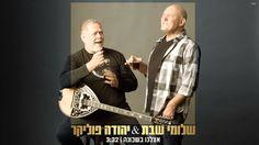 שלומי שבת ויהודה פוליקר – אצלנו בשכונה (גרסת אולפן)Shlomi Shabat and Yehuda Poliker with us in the neighborhood