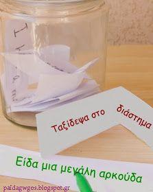 Glass Of Milk, Teaching, Education, School, Blog, Greek, Blogging, Onderwijs, Learning