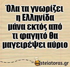Ανέκδοτα για την Ελληνίδα μάνα! #ανεκδοτα #ανεκδοτο #αστεια