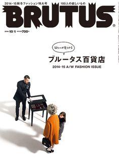 Brutus Magazine 2014-15 A/W Fashion issue  『ブルータス百貨店』Brutus No. 786   ブルータス (BRUTUS) マガジンワールド