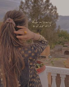 Urdu Quotes With Images, Life Quotes Pictures, Girly Pictures, Attitude Quotes For Girls, Girl Attitude, Love Quotes Poetry, Beautiful Blonde Girl, Poetry Feelings, Brown Blonde Hair