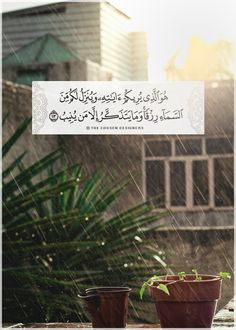 QS. Al-Mu'min : 13 Quran Quotes Inspirational, Arabic Love Quotes, Quran Arabic, Islam Quran, Allah, Hadith Of The Day, Islamic Quotes Wallpaper, Love In Islam, Noble Quran