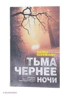 Тьма чернее ночи Издательство АСТ